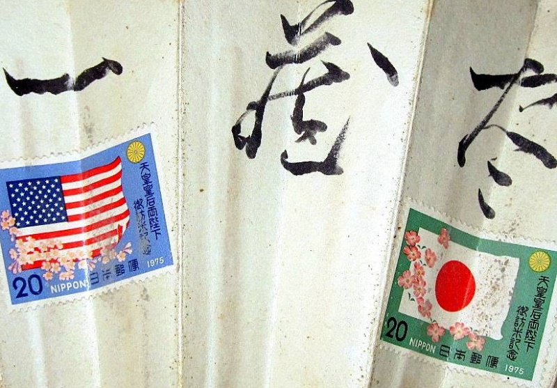 U.S.-Japan Friendship Fan.  Source: Eric Golub's flickr photostream, used under a creative commons license.