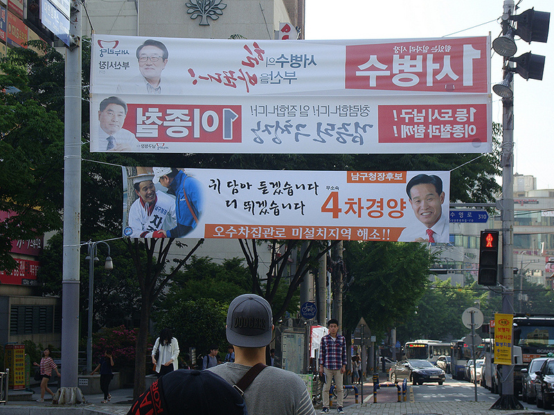 South Korean campaign banners in Busan, May 2014. Source: Jens-Olaf Walter's flickr photostream, used under a creative commons license.